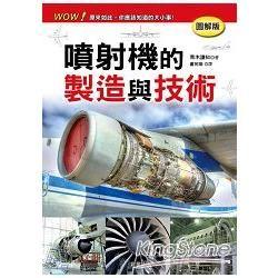 噴射機的製造與技術 (圖解版)
