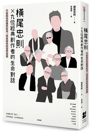 橫尾忠則X9位經典創作者的生命對話: 不是因為長壽而創造, 而是因為創造而長壽