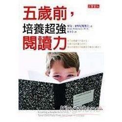 五歲前,培養超強閱讀力-未來學習趨勢64