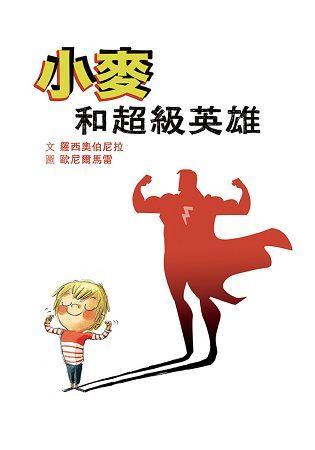 小麥和超級英雄(精裝)