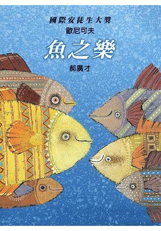 魚之樂(精裝)