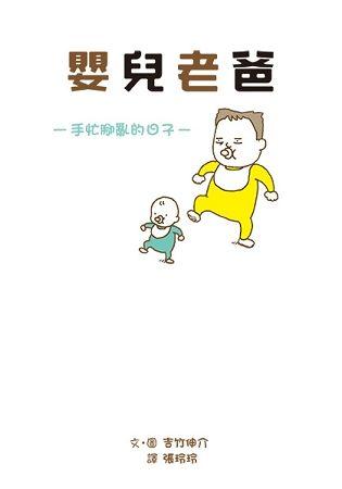 嬰兒老爸: 手忙腳亂的日子