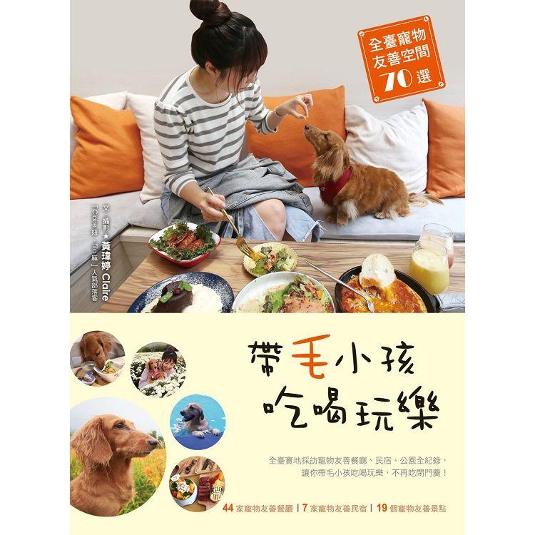 帶毛小孩吃喝玩樂:全臺寵物友善空間70選