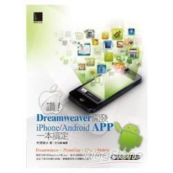 讚!Dreamweaver開發iPhone/Android APP一本搞定(附CD)