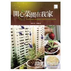 開心菜園在我家:栽培四季蔬果× 妝點綠意空間× 營造家庭幸福滋味