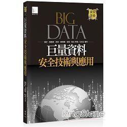 巨量資料安全技術與應用Big Data
