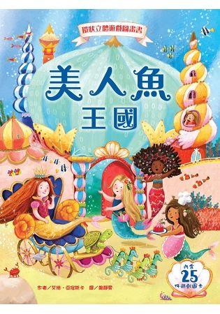 美人魚王國-環狀立體遊戲圖畫書