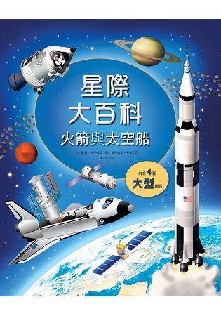 星際大百科:火箭與太空船(精裝)