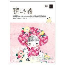 戀上手繪:美親兔michintokki教你學會可愛插畫 (DS21208)