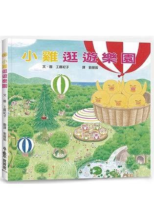 小雞逛遊樂園 (第2版)