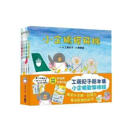 工藤紀子繪本集: 小企鵝歡樂旅程 (4冊合售)