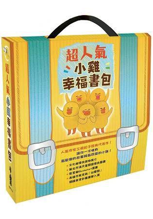 超人氣小雞幸福書包 (5冊合售)