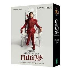 飢餓遊戲3:自由幻夢(10週年紀念版)