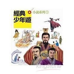經典少年遊小說系列套書 I (10冊合售)