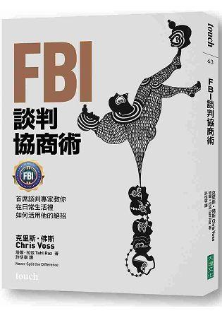 FBI談判協商術:首席談判專家教你在日常生活裡如何活用他的絕招 (電子書)