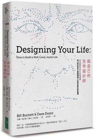 做自己的生命設計師:史丹佛最夯的生涯規畫課,用「設計思考」重擬問題,打造全新生命藍圖 (電子書)