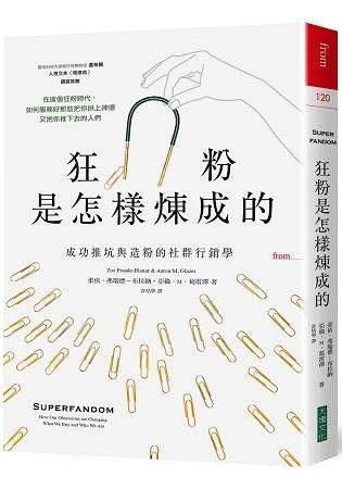 狂粉是怎樣煉成的:成功推坑與造粉的社群行銷學 (電子書)