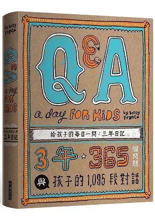 (Q & A a Day for Kids)給孩子的每日一問:三年日記(軟精裝)