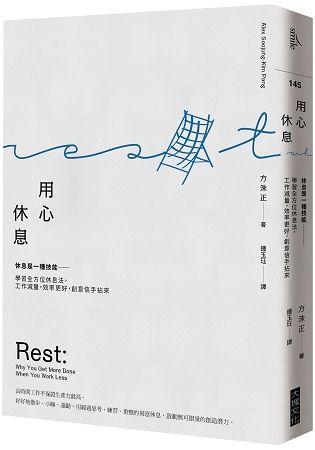 用心休息:休息是一種技能-學習全方位休息法,工作減量,效率更好,創意信手拈來 (電子書)