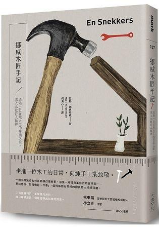 挪威木匠手記:透過一位在地木工的樸拙之眼,深入北歐匠人的精神世界