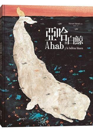 亞哈與白鯨(精裝)