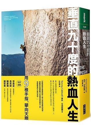 垂直九十度的熱血人生 :一名攀岩運動家挑戰耐力、置身危險、超越自我極限的故事