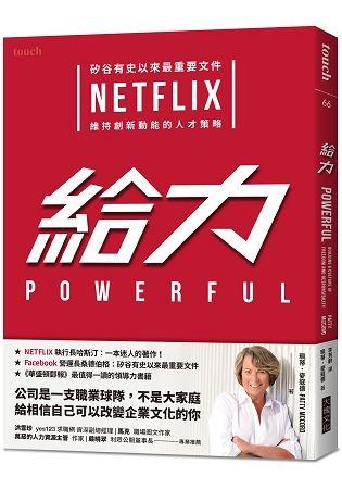 給力:矽谷有史以來最重要文件 NETFLIX 維持創新動能的人才策略 (電子書)