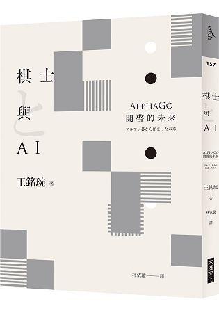棋士與AI︰AlphaGo開啓的未來