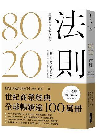 80/20法則:商場獲利與生活如意的成功法則(20週年擴充新版) (電子書)