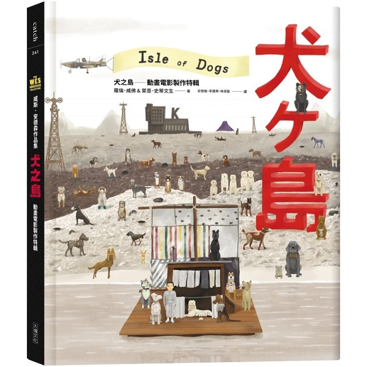 威斯‧安德森作品集:《犬之島》動畫電影製作特輯