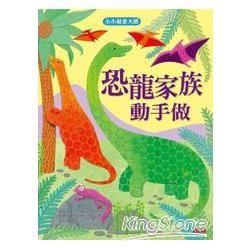 小小創意大師:恐龍家族動手做
