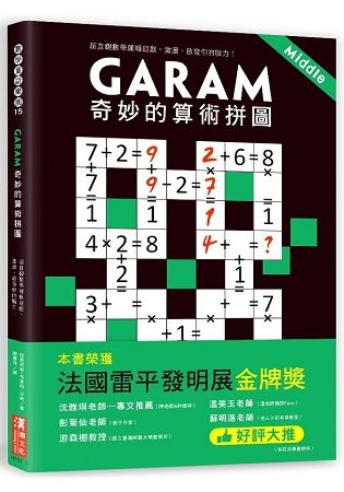 Garam 奇妙的算術拼圖:超直觀數學邏輯遊戲,激盪、啟發你的腦力!