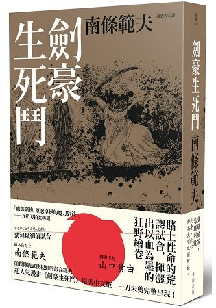 劍豪生死鬥(再版)