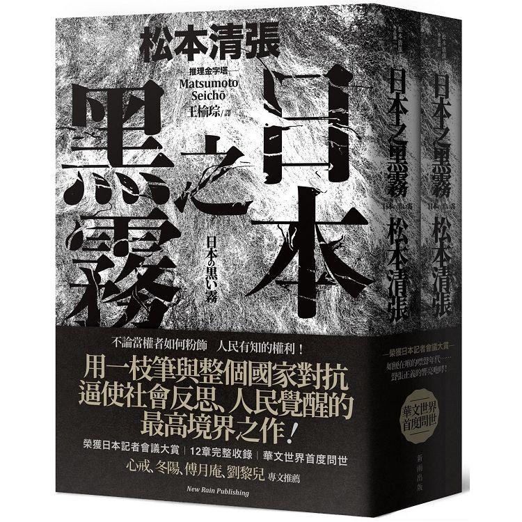 日本之黑霧(新版)(上下不分售)