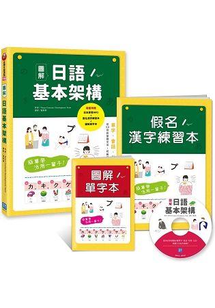 簡單學活用一輩子!圖解日語基本架構:從50音到基礎必備單字、會話、句型、文法,初級日文這本就通!(隨書附贈:日本原音MP3+假名漢字練習本+圖解單字本)
