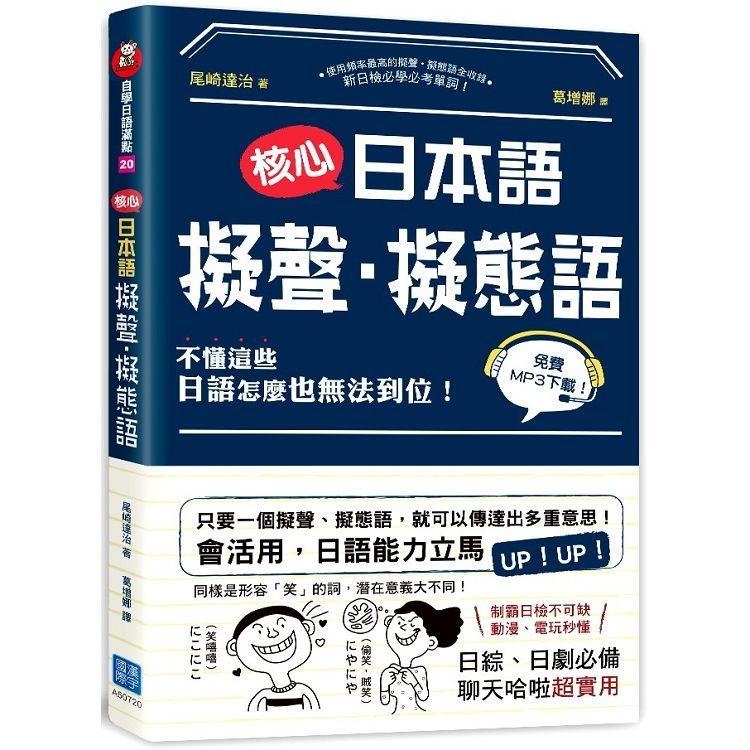 核心日本語:擬聲‧擬態語:制霸日檢不可缺,動漫、電玩秒懂,日綜、日劇必備,聊天哈啦超實用