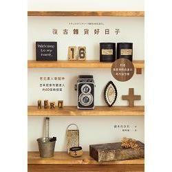 復古雜貨好日子: 老元素X新配件, 日本居家布置達人的60個微提案, 打造懷舊與時尚兼具的生活空間