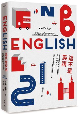 這不是英語:從語言看英美文化差異的第一手觀察誌