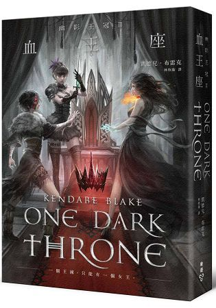 幽影王冠II:血王座 (電子書)