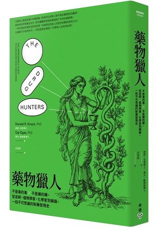 藥物獵人:不是毒的毒 x不是藥的藥,從巫師、植物學家、化學家到藥廠,一段不可思議的新藥發現史