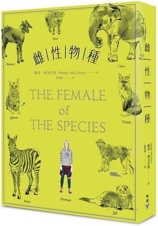 雌性物種 (電子書)
