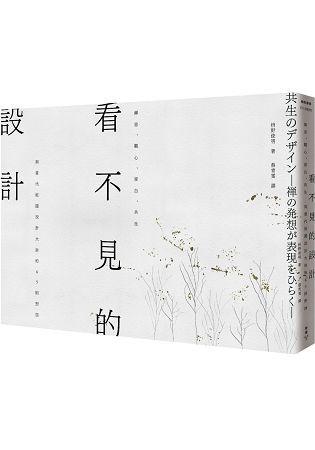 看不見的設計: 禪思、觀心、留白、共生, 與當代庭園設計大師的65則對話 (2版)