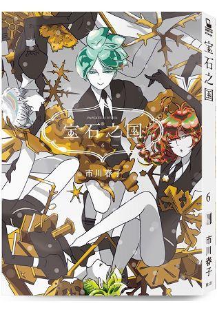 寶石之國(6)