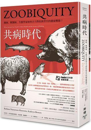 共病時代: 醫師、獸醫師、生態學家如何合力對抗新世代的健康難題
