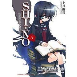 SHI-NO (5):詛咒暗藏於五個墓穴