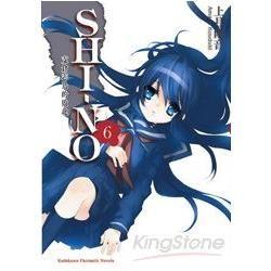 SHI-NO (6):支倉志乃的敗北