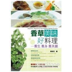 香草美味好料理:養生 養身 養美麗