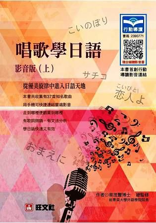 唱歌學日語•影音版(上)