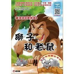 行動導讀影音繪本:獅子和老鼠