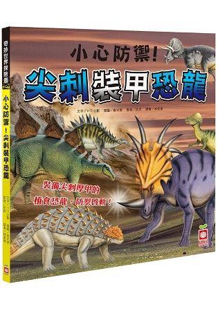 小心防禦!尖刺裝甲恐龍